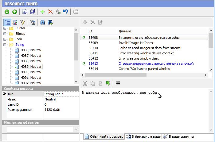 Как изменить exe файл